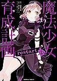 魔法少女育成計画restart (1) (角川コミックス・エース)