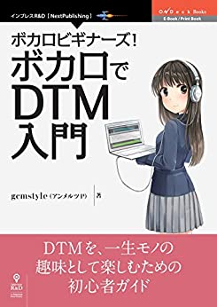 [gcmstyle(アンメルツP)]のボカロビギナーズ!ボカロでDTM入門 (OnDeck Books(NextPublishing))