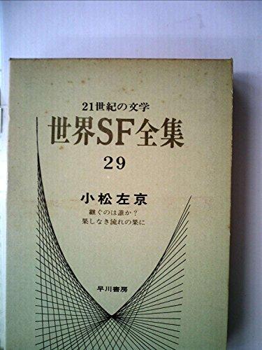 世界SF全集〈第29巻〉小松左京 (1970年)の詳細を見る