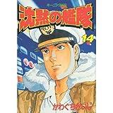 沈黙の艦隊 (14) (モーニングKC (289))