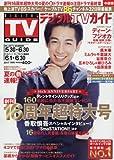デジタルTVガイド中部版 2017年 07 月号 [雑誌]