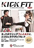KICKFIT  text  キックボクシングフィットネス A to Z [DVD]