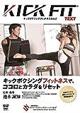 池本誠知 KICKFIT text キックボクシングフィットネス A to Z [DVD]