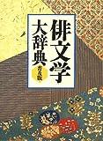 俳文学大辞典