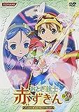 おとぎ銃士 赤ずきん Vol.9 [DVD]