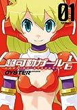 超可動ガール1/6 : 1 (アクションコミックス)