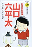 総務部総務課山口六平太 72 (ビッグコミックス)