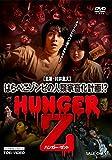 HUNGER Z[DVD]