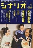 シナリオ 2011年 01月号 [雑誌]
