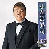 小金沢昇司全曲集2018