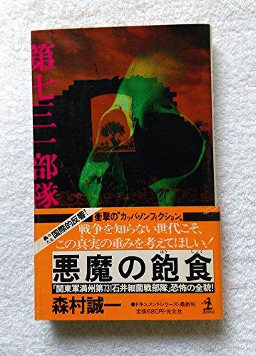 悪魔の飽食―「関東軍細菌戦部隊」恐怖の全貌! 長編ドキュメント (1981年) (カッパ・ノベルス)の詳細を見る
