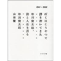 ぼくはこうやって詩を書いてきた 谷川俊太郎、詩と人生を語る