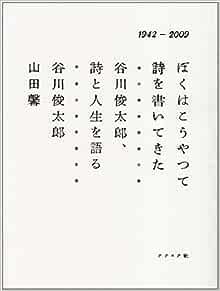 Amazon.co.jp: ぼくはこうやって詩を書いてきた 谷川俊太郎、詩と人生 ...