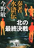 奏者水滸伝 北の最終決戦 (講談社文庫)