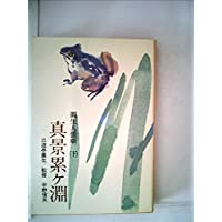 円生人情噺〈下巻〉真景累ケ淵 (1981年) (中公文庫)