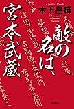 敵の名は、宮本武蔵 (角川書店単行本)