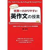世界一わかりやすい英作文の授業