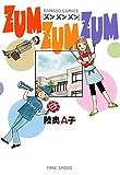 ZUM ZUM ZUM (バンブーコミックス 4コマセレクション)