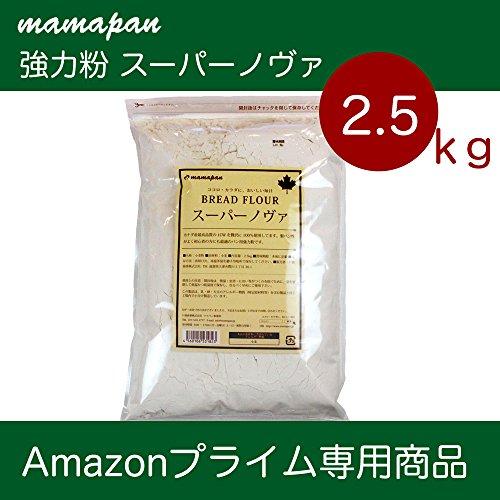 mamapan スーパーノヴァ 1CW パン用小麦粉 2.5kg