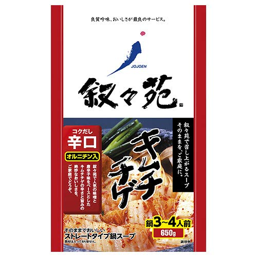ジェーオージェー 叙々苑 キムチチゲ辛口 オルニチン入 650g×10袋入×(2ケース)