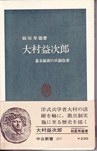 大村益次郎―幕末維新の兵制改革 (1971年) (中公新書)