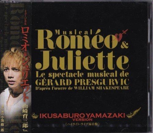 ミュージカル「ロミオ&ジュリエット」ハイライト・ライブ録音盤 / 山崎Ver.