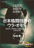 DEEP10周年記念独白 日本格闘技界のウラ・オモテ DEEP、PRIDE、DREAM、K-1と生きた男 (エンターブレインムック)