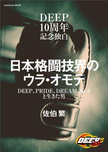 DEEP10周年記念独白 日本格闘技界のウラ・オモテ DEEP、PRIDE、DREAM、K-1と生きた男 (エンターブレインムック)の詳細を見る