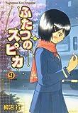 ふたつのスピカ 9 (コミックフラッパー)