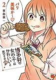 博多弁の女の子はかわいいと思いませんか? 2 (チャンピオンREDコミックス)