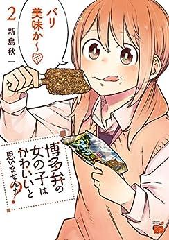 [新島秋一]の博多弁の女の子はかわいいと思いませんか? 2 (チャンピオンREDコミックス)