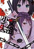 少女失格: 2 (百合姫コミックス)