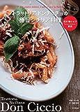 石川 勉シェフ直伝 トラットリア ドンチッチョの極旨シチリア料理