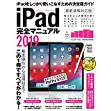 iPad完全マニュアル2019 (最新iOS 12 & 第3世代iPad Pro 11/12.9インチ対応)