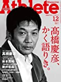 広島アスリートマガジン2012年12月号