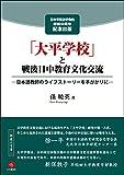 「大平学校」と戦後日中教育文化交流―日本語教師のライフストーリーを手がかりに―