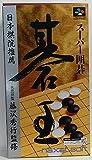 スーパー囲碁碁王
