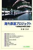 海外鉄道プロジェクトー技術輸出の現状と課題ー (交通ブックス126)