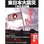 日本人の底力 東日本大震災1年の全記録