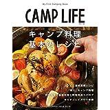CAMP LIFE Spring&Summer Issue 2019 (別冊山と溪谷)