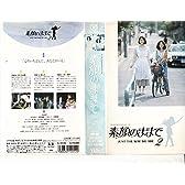 素顔のままで〔2〕 [VHS]