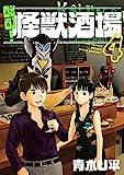 酩酊!怪獣酒場4(ヒーローズコミックス)
