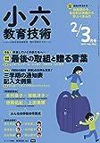 小六教育技術 2019年 03 月号 [雑誌]