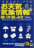 「お天気&気象情報」の使い方・愉しみ方―生活力がアップする! (別冊宝島 1401)