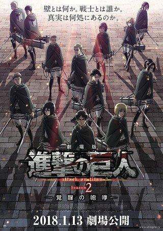 【映画パンフレット】 劇場版「進撃の巨人」Season2 覚...