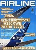 AIRLINE (エアライン) 2013年9月号 画像
