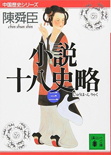 小説十八史略(三) (講談社文庫)の詳細を見る