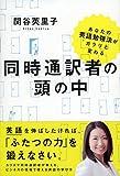あなたの英語勉強法がガラリと変わる 同時通訳者の頭の中 (祥伝社黄金文庫)
