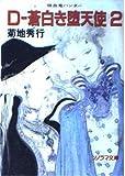D‐蒼白き堕天使〈2〉―吸血鬼ハンター〈9〉 (ソノラマ文庫 710)