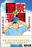 警察署長: (12) (ぶんか社コミックス)